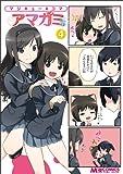 マジキュー4コマ アマガミ 4 (マジキューコミックス)