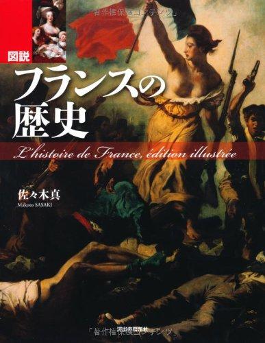 図説 フランスの歴史 (ふくろうの本/世界の歴史)