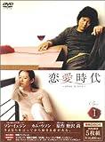 恋愛時代 BOX-I [DVD]
