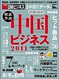 日経ビジネス徹底予測中国ビジネス2011 (日経BPムック 日経ビジネス)