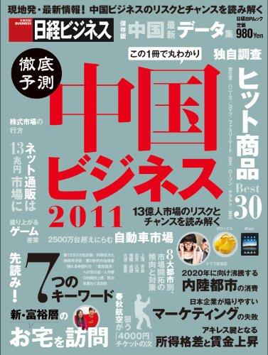 日経ビジネス徹底予測中国ビジネス2011