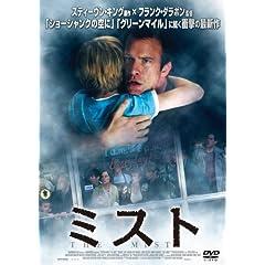 ミスト コレクターズ・エディション [DVD]
