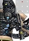 いぬやしき 第5巻 2015年11月20日発売