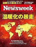 週刊ニューズウィーク日本版 2014年 7/22号 [雑誌]