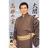 大間マグロ一本釣り/高砂の宴/江村貞一