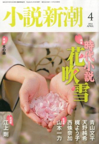 小説新潮 2014年 04月号 [雑誌]