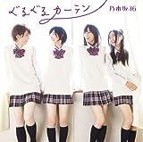 ぐるぐるカーテンA(通常盤)(DVD付)