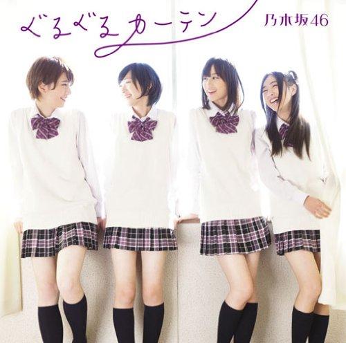 ぐるぐるカーテン【DVD付 / Type-A】