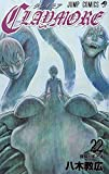 CLAYMORE 22 (ジャンプコミックス)