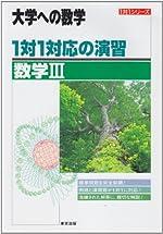 1対1対応の演習/数学III―大学への数学 (1対1シリーズ)