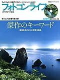 フォトコンライフ(62) (双葉社スーパームック)