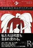 生まれるためのガイドブック (エクス・リブリス)