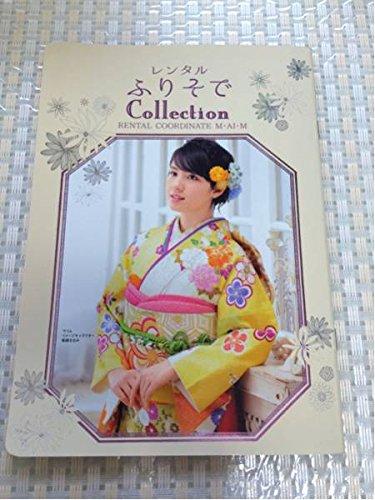 桜庭ななみ 振袖着物カタログ 写真集