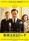 英国王のスピーチ (コリン・ファース 主演) [DVD]