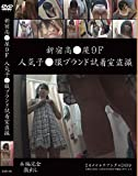 新宿高●屋9F 人気子●服ブランド試着室盗撮 [DVD]