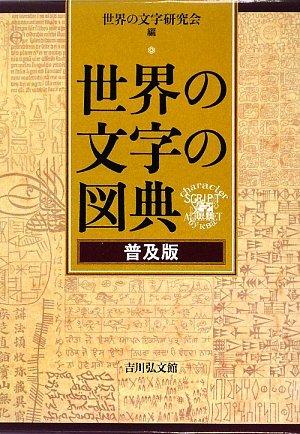 世界の文字の図典 普及版