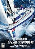 海洋冒険家・白石康次郎の挑戦~Over the wave~ [DVD]
