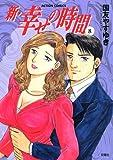 新・幸せの時間 8 (8) (アクションコミックス)