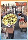 Amazon.co.jpなぎら健壱 バチ当たりの昼間酒 その弐 (思い出食堂コミックス)