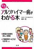 新版 アルツハイマー病がわかる本 [単行本] / 植木 彰 (著); 法研 (刊)