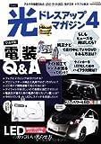 光ドレスアップマガジン4 (CARTOP MOOK)