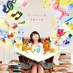 ココロケシキ(初回限定盤)(DVD付)