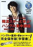 NHK出版DVD+MOOK NHKテレビでハングル講座 韓流スターと学ぶ!ハングル集中講座―韓...