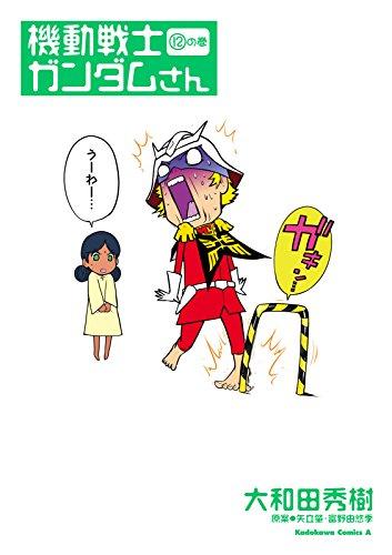 機動戦士ガンダムさん (12)の巻 角川コミックス・エース