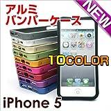 [ホットピンク] iPhone5 アルミバンパーケース カバー Cleave Vapor Bumper アルミ カバー