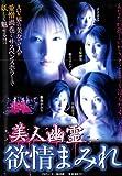 美人幽霊 欲情まみれ [DVD]