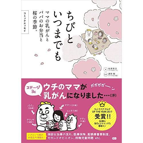コミックエッセイ ちびといつまでも -ママの乳がんとパパのお弁当と桜の季節