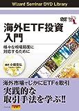 DVD 海外ETF投資入門 様々な相場局面に対応するために
