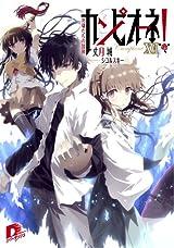 カンピオーネ! 16 英雄たちの鼓動 (カンピオーネ! シリーズ) (スーパーダッシュ文庫)