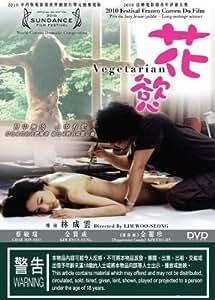 Vegetarian DVD (Region Free) (English Subtitled) Korean Movie aka. Chaesikjuuija