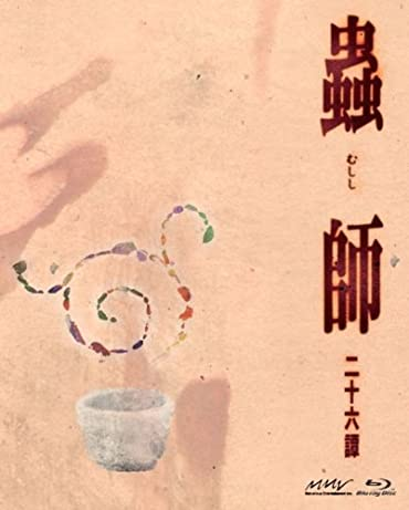 蟲師 二十六譚 Blu-ray BOX