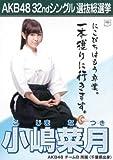 AKB48 公式生写真 32ndシングル 選抜総選挙 さよならクロール 劇場盤 【小嶋菜月】
