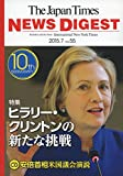 The Japan Times NEWS DIGEST 2015.7 Vol.55 (CD1枚つき)