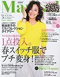 marisol (マリソル) 2014年 03月号 [雑誌]