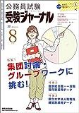 公務員試験 受験ジャーナル 27年度試験対応 Vol.8