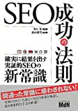 SEO成功の法則 確実に結果を出す実証的SEOの新常識