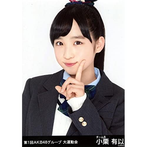 AKB48 公式生写真 第1回 AKB48グループ 大運動会 ランダム 【小栗有以】