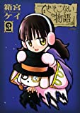できそこないの物語 3 (シリウスコミックス)