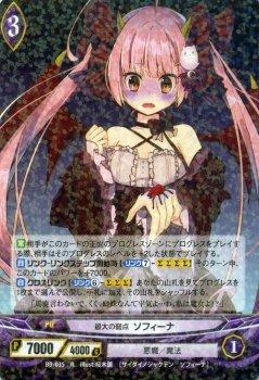 アンジュ・ヴィエルジュ 最大の弱点 ソフィーナ(R)第9章 穢れなき世界のために/シングルカード