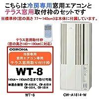 コロナ(CORONA) ウインドエアコン(冷房専用・おもに4.5~7畳用) ホワイト CW-A1814(W) と テラス窓用取付枠(別売品) WT-8 お得なセット
