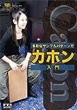 多彩なサンプルパターンでカホン入門 (FEI-DV210) [DVD] ランキングお取り寄せ