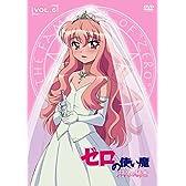 ゼロの使い魔 双月の騎士 Vol.6 [DVD]