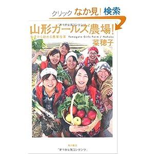 『山形ガールズ農場! 女子から始める農業改革』