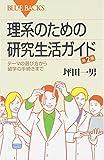 理系のための研究生活ガイド―テーマの選び方から留学の手続きまで 第2版 (ブルーバックス)