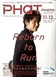 PHaT PHOTO (ファットフォト) 2008年 12月号 [雑誌]