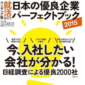 日本の優良企業パーフェクトブック 2015年度版 (日経キャリアマガジン特別編集)